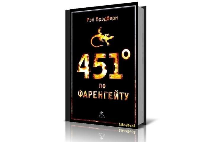 «451' по Фаренгейту»